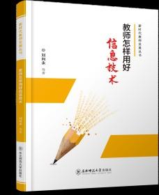 【正版】教师怎样用好信息技术 刘向永