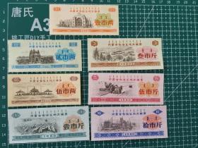内蒙古80年粮票7全