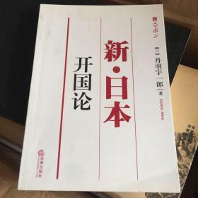 新.日本开国论
