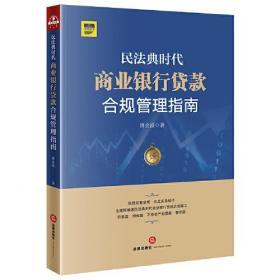 民法典时代商业银行贷款合规管理指南