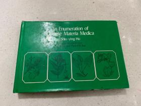 An Enumeration of Chinese Materia Medica(中药词汇)