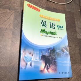 英语. 第一册