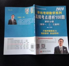李林2020考研数学系列高频考点透析108题 解析分册