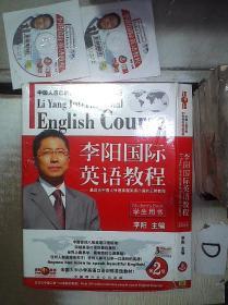 李阳国际英语教程.第2级 (学生用书+练习册) 附光盘2张  盒装