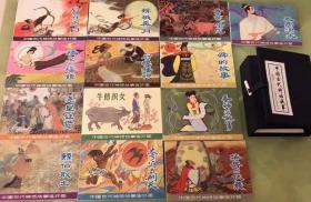 中国古代神话故事 连环画(13册)