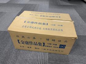 金庸作品集 三联原箱
