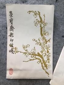 荣宝斋80年代木板水印信笺纸(孔网孤本!一件48张)