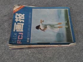 富春江画报1981年1-12全