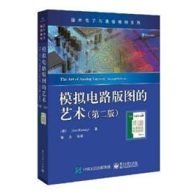 全新正版图书 模拟电路版图的艺术  电子工业出版社 9787121347399中国海关书店
