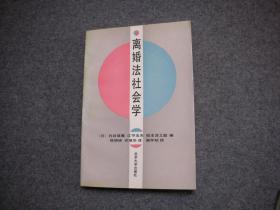 离婚法社会学 【库存新书,95品,无字无印】