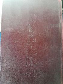 动物学大辞典   (馆藏)