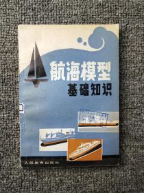 航海模型基础知识