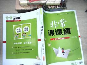 19秋非常课课通5年级语文上(人教版)