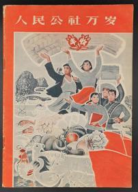 1963年 人民公社万岁  画报 卖家包邮