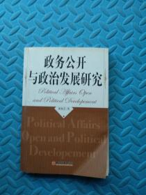 政务公开与政治发展研究