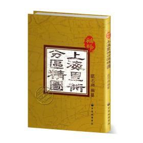 精装袖珍上海里衖分区精图 民国时期的上海市32个行政区老上海里弄详图官署报馆商栈戏楼学校分布 地图爱好者收藏研究参考地图册