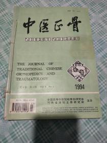 中医正骨 第6卷第1-4期  4本合售