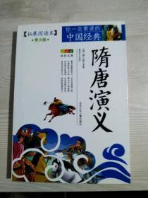《隋唐演义》  2009年6月 你一定要读的中国经典~拓展阅读本~青少年版  白话、插图版 北京少儿出版社 一版一印