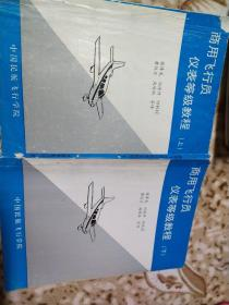 商用飞行员仪表等级教程(上下全)