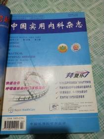 中国实用内科杂志 2004年1月  第24卷  第1-12期  12本合售