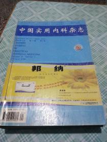 中国实用内科杂志 2003年1月  第23卷  第1-12期  12本合售