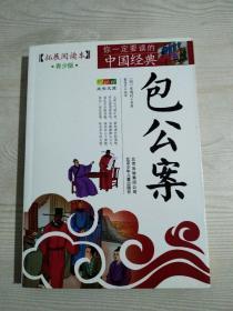 《包公案》你一定要读的中国经典拓展阅读本~青少版白话插图版  北京少儿出版社 一版一印 2010年7月