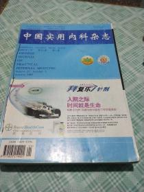 中国实用内科杂志 2005年1月  第25卷  第1-6期  6本合售