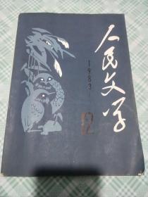 人民文学1983-12