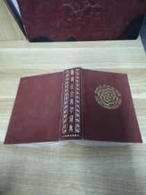 《简明社会科学词典》 g3