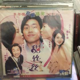 十五年前的老电影港台正版电影搞笑喜剧片VCD 甜丝丝 主演郑中基 杨千嬅