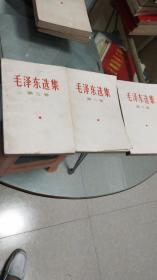 毛泽东选集1.2.3(1966年7月出版)