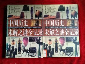中国历史未解之谜全记录(全二册)