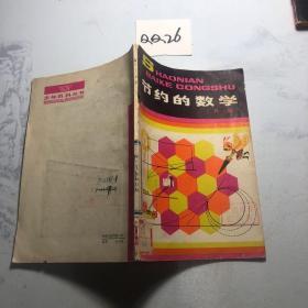 少年百科丛书  节约的数学