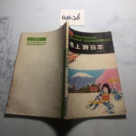 少年百科丛书  书上游日本