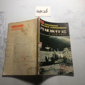 少年百科丛书  月球旅行记