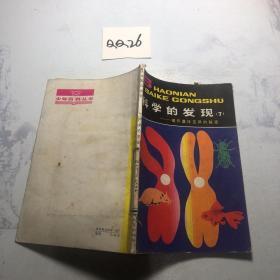 少年百科丛书  科学的发现7
