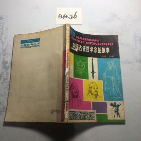 少年百科丛书  中国古代哲学家的故事