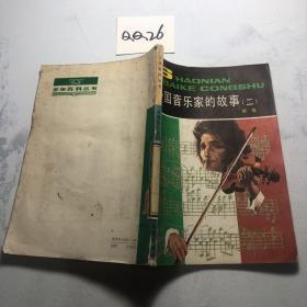 少年百科丛书  外国音乐家的故事 二