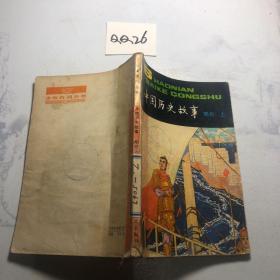 少年百科丛书  中国历史故事 明代 上