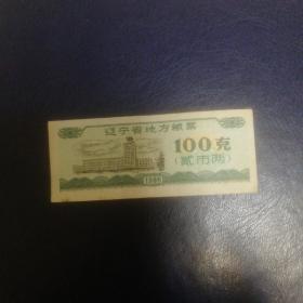 辽宁省地方粮票 贰市两100克 1986年 单枚