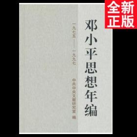 邓小平思想年编(1975-1997)