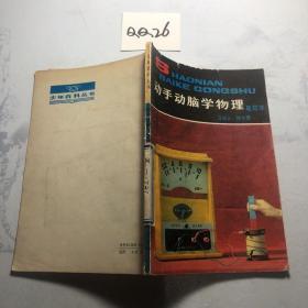少年百科丛书  动手动脑学物理 电磁学