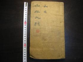 民国十八年(1929年)山水入门,宣纸本,四幅石印彩页,胡佩衡著,蔡元培题字