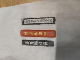 曹素功朱砂墨条(护身辟邪符)