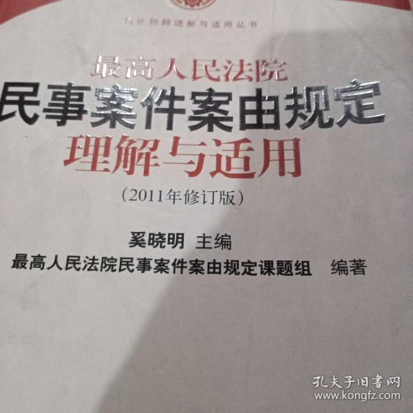 最高人民法院民事案件案由规定理解与适用(2011年修订版)