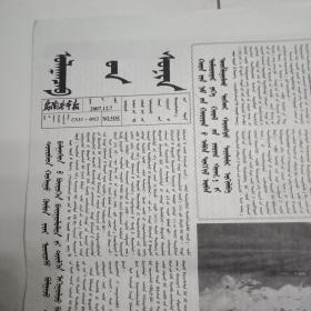 乌兰察布报(蒙文,稀少)2007年12月7日