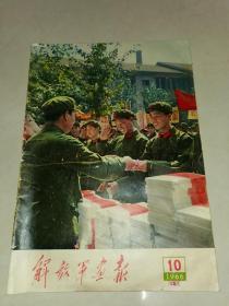 解放军画报1966年第10期:多页毛林像,林彪没涂画