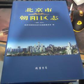 北京市朝阳区志
