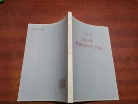 1844年经济学哲学手稿
