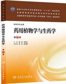 """药用植物学与生药学(第2版)(药学专业用)/国家卫生和计划生育委员会""""十二五""""规划教材"""